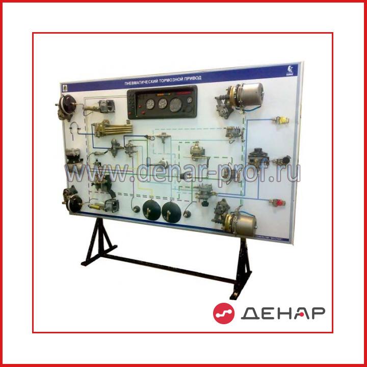 Лабораторный модульный стенд  «Компрессор автомобиля с пневматическим приводом тормозов»