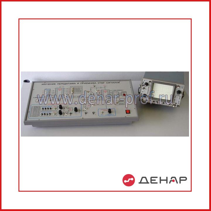 Учебная установка «Изучение приемника и передатчика DTMF сигналов»