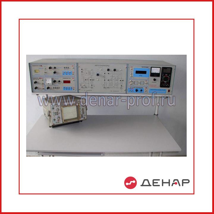 Учебная установка «Устройства генерирования и формирования радиосигналов»