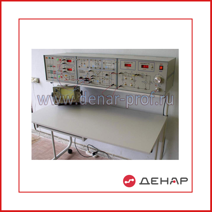 Учебная установка по курсу: «Электропитание устройств и систем связи»