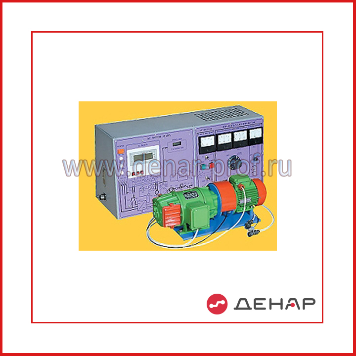 ИАД-К Исследование характеристик трехфазного асинхронного электродвигателя и характеристик генератора постоянного тока