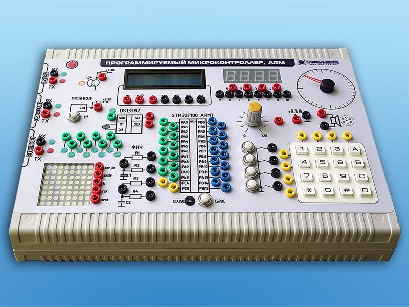 """Комплект учебно-лабораторного оборудования """"Программируемый микроконтроллер и его применение, ARM архитектура"""" ПМКиП-4"""