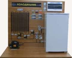 """Комплект учебно-лабораторного оборудования """"Исследование принципа работы холодильника"""""""