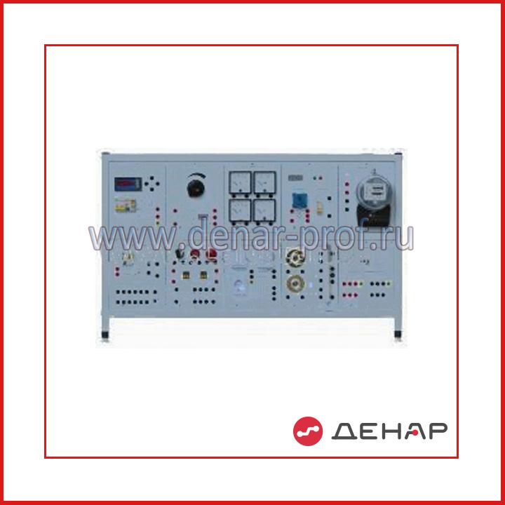 Комплект типового учебно-лабораторного оборудования «Монтаж и наладка электрооборудования предприятий и гражданских сооружений»