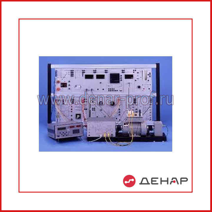 Стенд Электрические машины и приводы EM-3000