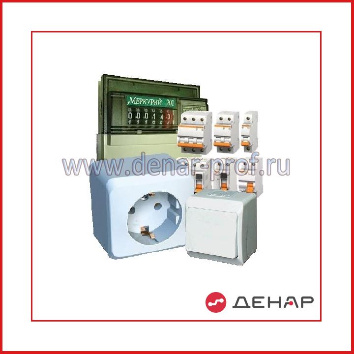 Комплект для сборки типовых схем электроснабжения жилых помещений