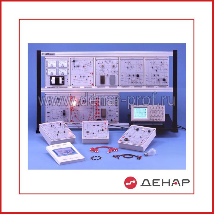 Стенд Силовая и промышленная электроника KL-500