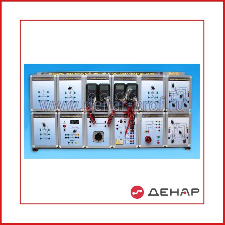 """ПЭЭРС-СР-1 Комплект учебно-лабораторного оборудования """"Передача электрической энергии в распределительных сетях"""""""