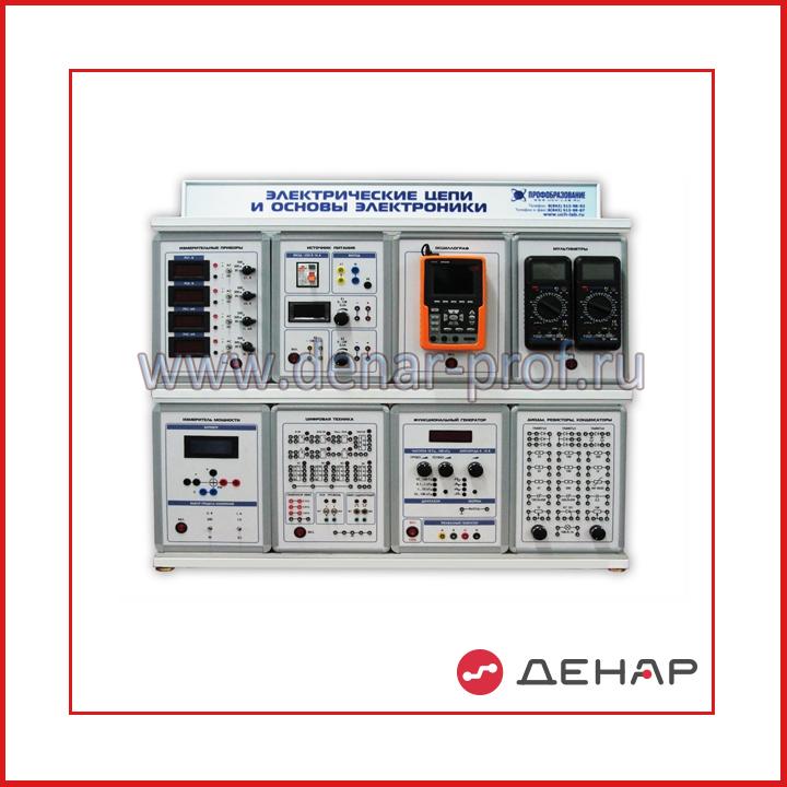 Комплект учебно-лабораторного оборудования   «Электрические и магнитные цепи, основы электроники» ЭМЦОЭ1-С-Р