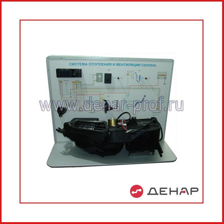 Типовой комплект учебного оборудования «Система отопления и вентиляции салона»