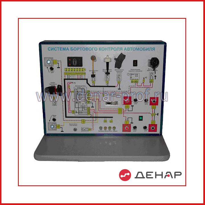 Типовой комплект учебного оборудования «Система бортового контроля автомобиля»