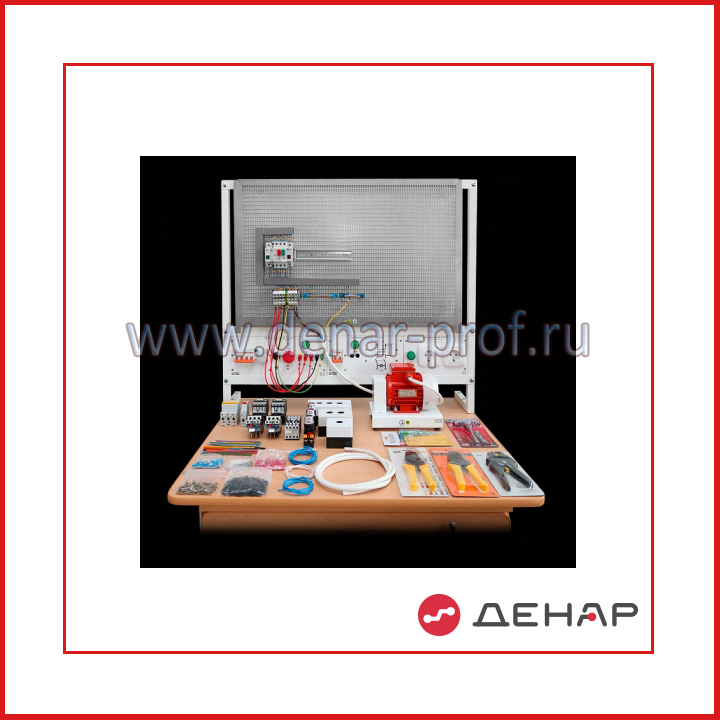 Набор для монтажа и наладки на электромонтажном столе (панели) схем управления трехфазным асинхронным двигателем с короткозамкнутым ротором НМН1-СУАД