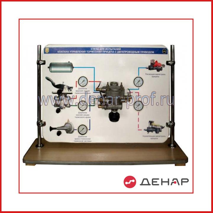 стенд для испытаний клапана управлений тормозами прицепа с двухпроводным приводом
