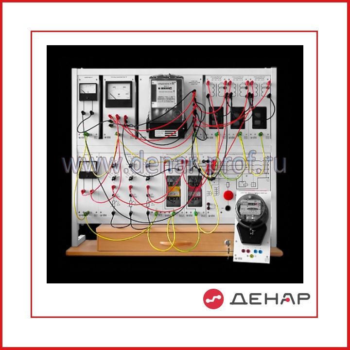 Электрические измерения в системах электроснабжения ЭИСЭС1М-Н-Р