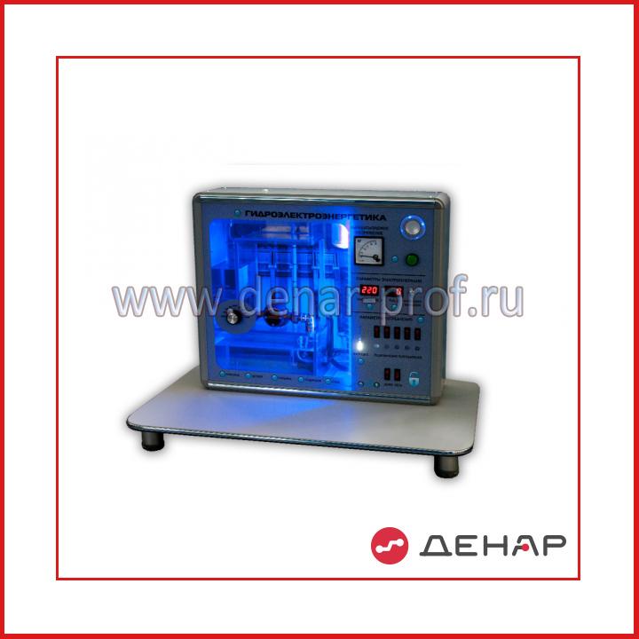 """Комплект учебно-лабораторного оборудования """"Гидроэлектроэнергетика"""""""