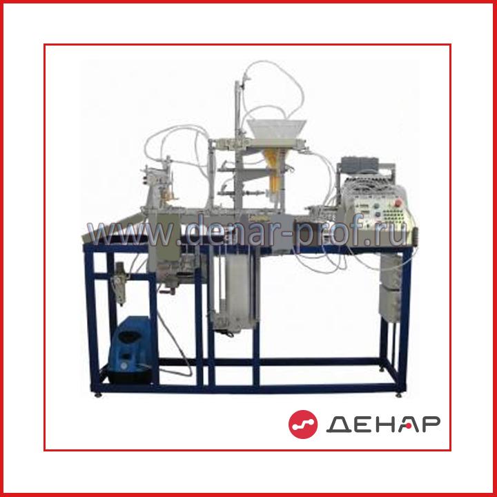 Типовой комплект учебного оборудования «Автоматизированная линия дозировки и упаковки сыпучих материалов» АЛ-ДУСМ-10ЛР-01