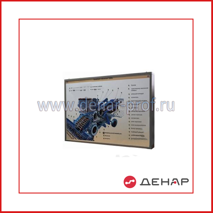 """03.05.03.06 Стенд-планшет светодинамический """"Комбайн Енисей 1200"""""""