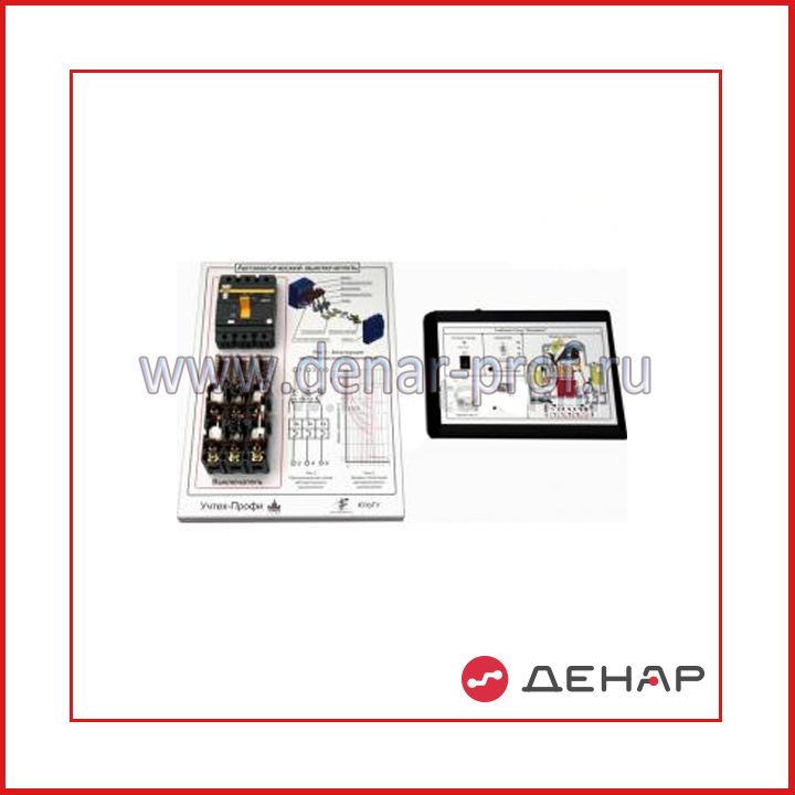 Стенд-планшет «Автоматический выключатель» СП- МИР -ЭК-АВ