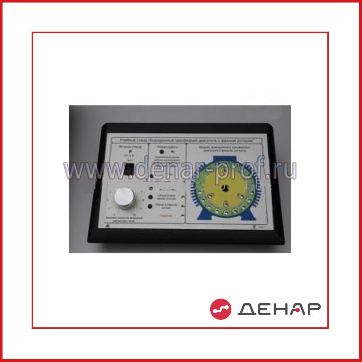 Модуль имитации работы и ввода неисправностей  «Асинхронный двигатель с фазным ротором» МИРН-ЭД-АД