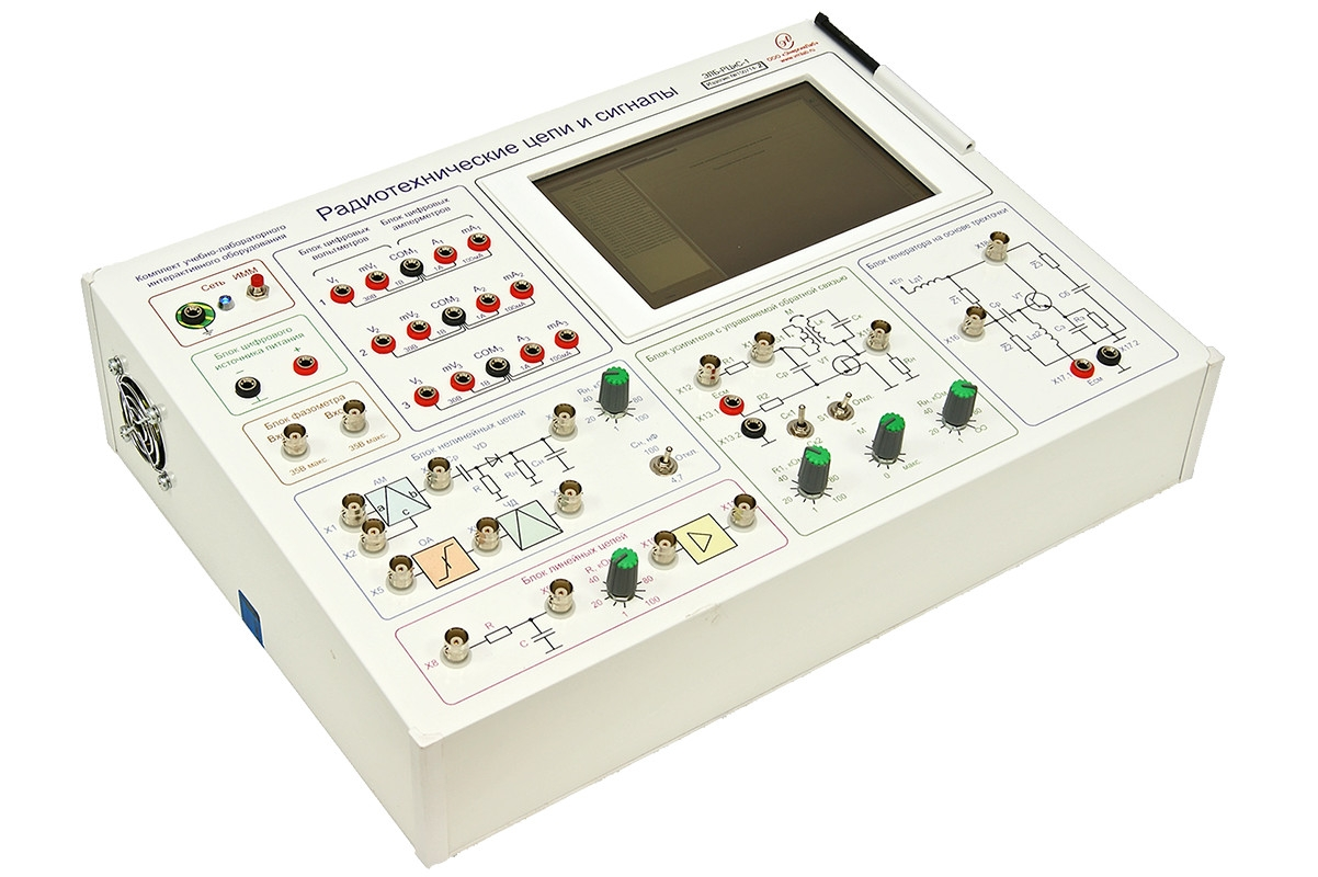 Комплект учебно-лабораторного оборудования «Радиотехнические цепи и сигналы»